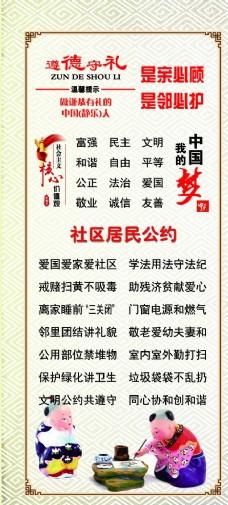 中國夢  社會主義核心價值觀
