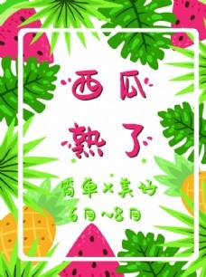水果海報 水果素材 蔬菜素材