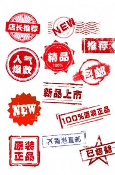 標簽角標促銷活動宣傳海報素材