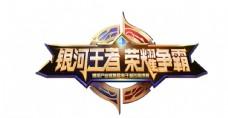 王者榮耀電競比賽標志LOGO