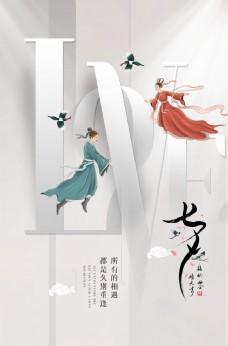 七夕傳統節日活動促銷海報素材