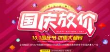 国庆放价节日商场活动促销展板