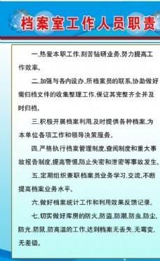 学校各功能管理室制度源文件