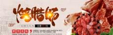 烤腊肠美食美味食物淘宝海报