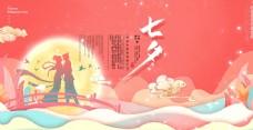 七夕 七夕节 情人节 传统节日