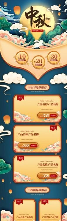 中秋节淘宝首页