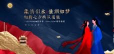 七夕节日传统活动促销宣传海报