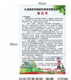农村居家环境专项整治工作