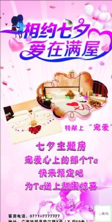 七夕酒店活动海报