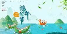 端午 划龙舟  传统节日 粽子