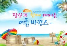 夏天海洋沙滩椰子树木箱宣传海报