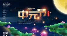 手绘中元节放河灯传统节日宣传展