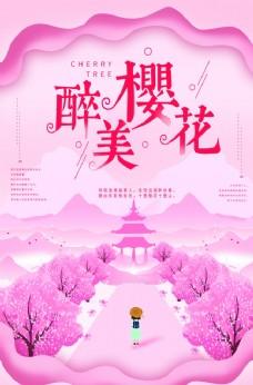 櫻花節海報