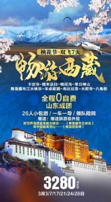 西藏旅游微信广告图