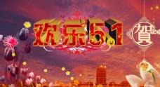 欢乐51欢快喜庆火爆节日海报