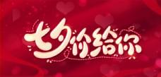 七夕节日活动促销宣传展板