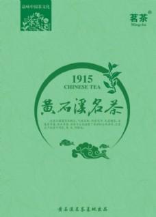 茶叶包装源文件