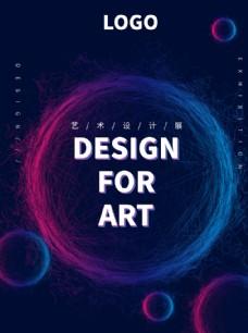 线的艺术艺术海报源文件