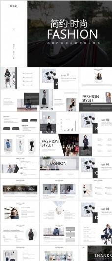 时尚品牌展示PPT模板