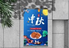 中秋节节日团圆祝福海报