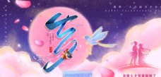 七夕传统节日宣传展板素材