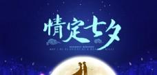 七夕传统节日活动促销宣传展板