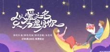 七夕传统节日活动展板素材