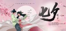 七夕传统节日活动宣传展板素材