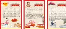 中华传统节日