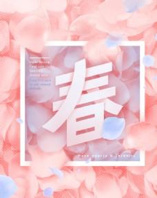 清新粉色海报素材PSD源文件