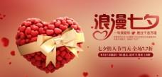 七夕传统节日促销活动宣传展板