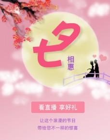 七夕活動海報 微信 淘寶 電商圖片