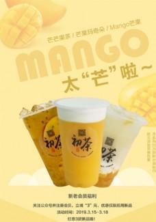 饮料芒果新品宣传微信公众号配图
