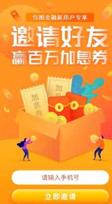 app邀请好友网站banner