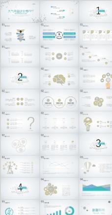 极简点线商业计划书PPT模板