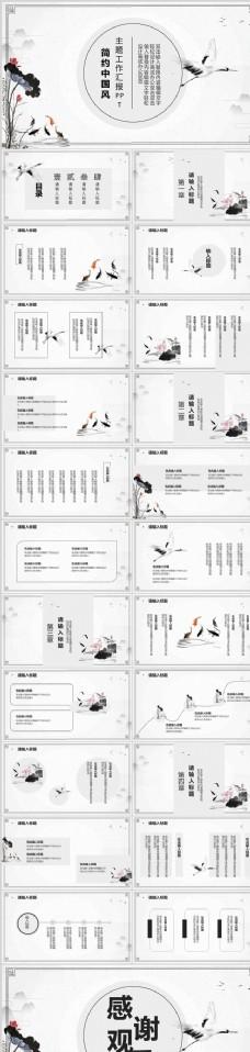 淡雅中国风PPT模板