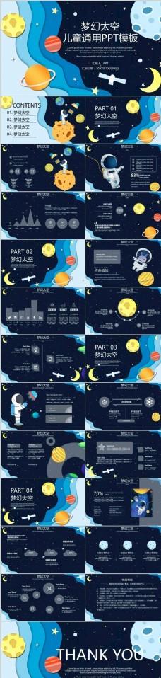 卡通科幻儿童太空PPT模板