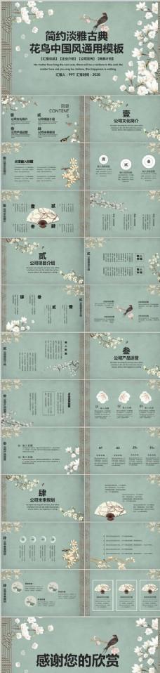 雅致古典中国风PPT模板
