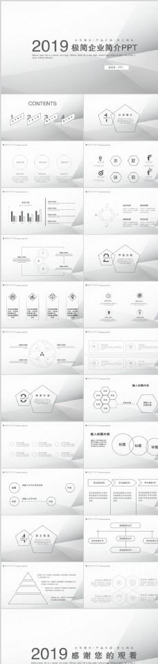 极简灰黑公司介绍PPT模板
