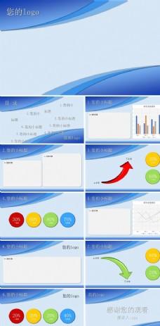蓝色大气商务PPT模板