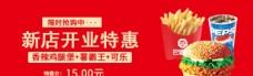 美食banner 海报