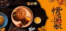 中秋传统节日活动宣传海报素材