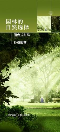 园林的自然选择  微信稿