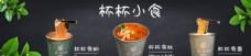 美食 banner 海报