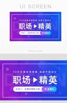 app网站蓝色banner