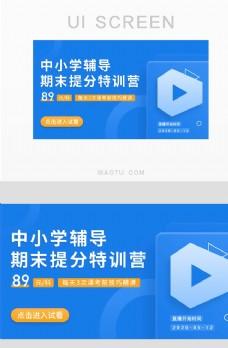 app蓝色网站banner