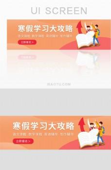 橙色APP网站banner
