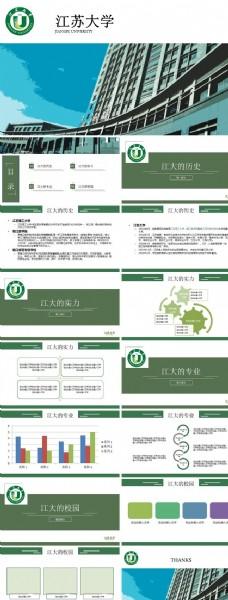 江苏大学介绍PPT