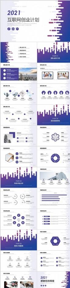 互联网创业融资计划PPT模板