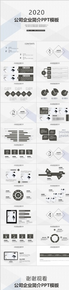 素雅公司企业简介PPT模板